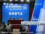两岸新新闻 2017.5.10 - 厦门卫视 00:27:44