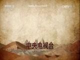 《丝绸之路经济带》 第六集  丝路·战争