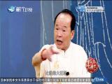 民间传说·太上老君赐煤 斗阵来讲古 2017.05.11 - 厦门卫视 00:29:46