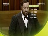 著名男高音歌唱家——帕瓦罗蒂(上) 00:24:10