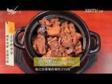 苗准美食 2017.05.11 - 厦门电视台 00:10:32