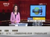 淮安特大骗婚案 20170513