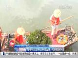 厦视新闻 2017.5.13 - 厦门电视台 00:24:14