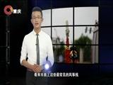 《走近中国消防》 20170515 放风筝有讲究