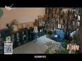 辣妈帮 2017.05.12 - 厦门电视台 00:20:05