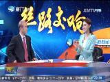 两岸新新闻 2017.5.14 - 厦门卫视 01:12:00
