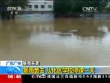 [朝闻天下]暴雨来袭 广东广州:暴雨袭击 从化区学校停课一天