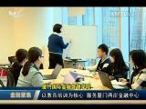 金融聚焦 2017.05.13 - 厦门电视台 00:09:49