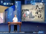 民间传说·赤脚大仙为民除害 斗阵来讲古 2017.05.17 - 厦门卫视 00:28:56