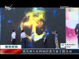 海西财经报道 2017.05.16 - 厦门电视台 00:08:04