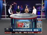 女大学生怒踹面馆吵闹女童,错在谁? TV透 2017.5.17 - 厦门电视台 00:25:09