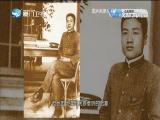 台湾抗日领袖蒋渭水 两岸秘密档案 2017.05.17 - 厦门卫视 00:40:55