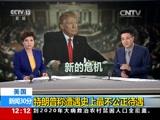 《新闻30分》 20170518