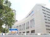 午间新闻广场 2017.5.18 - 厦门电视台 00:21:18