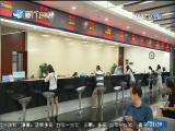 两岸新新闻 2017.5.19 - 厦门卫视 00:29:06