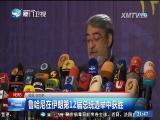两岸新新闻 2017.5.21 - 厦门卫视 00:27:46