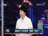 """谁教会了小学生写""""套路""""作文? TV透 2017.5.22 - 厦门电视台 00:25:02"""