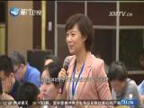 两岸新新闻 2017.5.22 - 厦门卫视 00:27:34