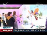海西财经报道 2017.05.22 - 厦门电视台 00:09:17