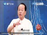 民间传说·祸起翡翠手环 斗阵来讲古 2017.05.23 - 厦门卫视 00:29:15