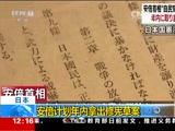 [新闻30分]日本:安倍计划年内拿出修宪草案