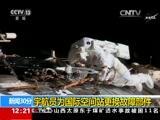 [新闻30分]宇航员为国际空间站更换故障部件
