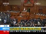 [新闻30分]日本:众议院强行表决通过有争议法案