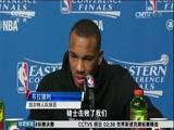 """[NBA]无缘总决赛 凯尔特人""""心里不是滋味"""""""