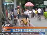 新闻斗阵讲 2017.5.26 - 厦门卫视 00:24:49