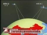 [视频]【科技改变中国】新视野