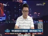 学校通报家长交通违规,是教育错位了吗? TV透 2017.5.28 - 厦门电视台 00:25:01