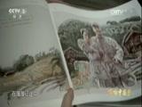《文化视点》 20170530 唱响中国梦