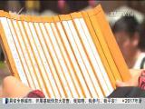 特区新闻广场 2017.5.30 - 厦门电视台 00:22:41