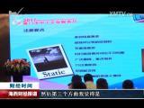 海西财经报道 2017.06.01 - 厦门电视台 00:08:35
