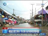 两岸新新闻 2017.6.3 - 厦门卫视 00:27:09