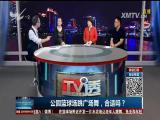 公园篮球场跳广场舞,合适吗? TV透 2017.6.5 - 厦门电视台 00:25:04