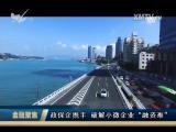 金融聚焦 2017.06.03 - 厦门电视台 00:08:58