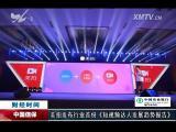 海西财经报道 2017.06.05 - 厦门电视台 00:09:06