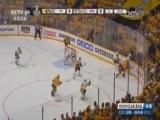 [NHL]总决赛:企鹅VS掠夺者 第一节