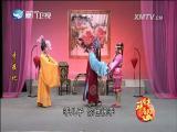 牙痕记(2) 斗阵来看戏 2017.06.06 - 厦门卫视 00:49:49