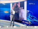 厦视直播室 2017.6.7 - 厦门电视台 00:48:38