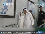 两岸新新闻 2017.6.7 - 厦门卫视 00:27:34