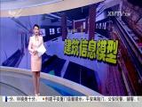 厦视新闻 2017.6.7 - 厦门电视台 00:24:41