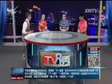 高考经济火爆,买得到安心吗? TV透 2017.6.8 - 厦门电视台 00:24:57