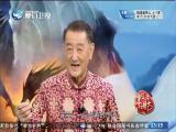 沧海神话(十)开垦乌水溪 斗阵来讲古 2017.06.08 - 厦门卫视 00:28:52