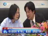 两岸新新闻 2017.6.10 - 厦门卫视 00:28:40