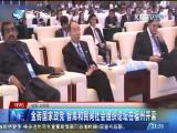 两岸新新闻 2017.6.11 - 厦门卫视 00:27:28