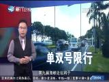 新闻斗阵讲 2017.6.12 - 厦门卫视 00:24:42