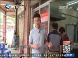 闽南吃透透·漳州美食真奇妙 闽南通 2017.06.11 - 厦门卫视 00:24:04