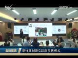 金融聚焦 2017.06.10 - 厦门电视台 00:08:35